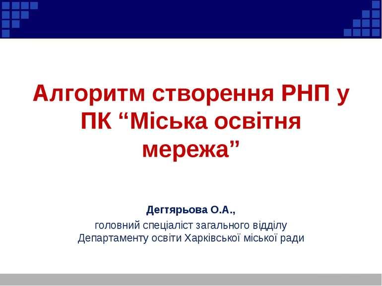 """Алгоритм створення РНП у ПК """"Міська освітня мережа"""" Дегтярьова О.А., головний..."""