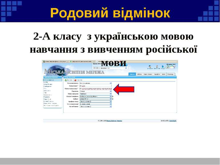 Родовий відмінок 2-А класу з українською мовою навчання з вивченням російсько...
