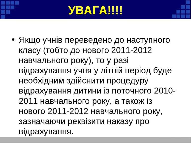 УВАГА!!!! Якщо учнів переведено до наступного класу (тобто до нового 2011-201...