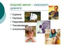 Шкідливі звички – загрожують здоров'ю Куріння Паління Наркоманія Токсикоманія...