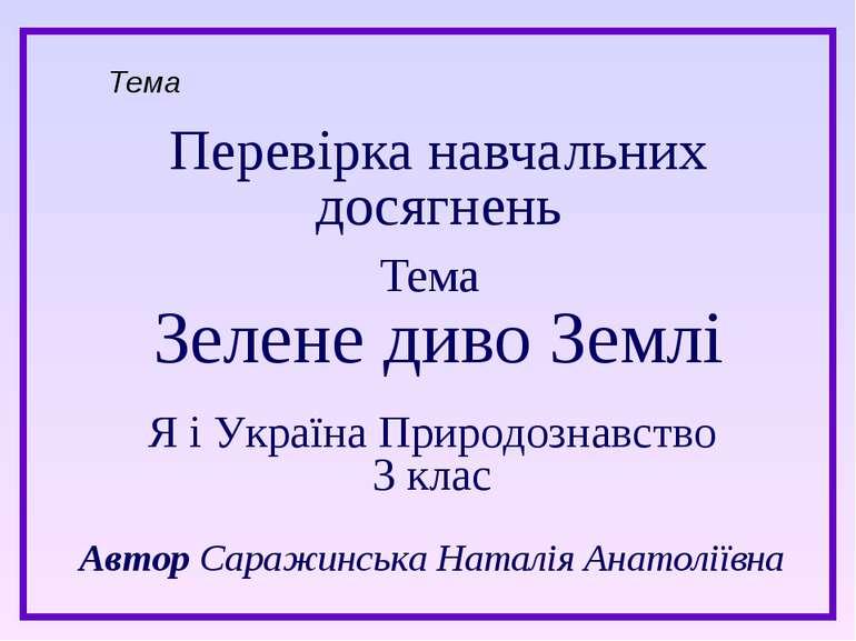 Перевірка навчальних досягнень Тема Зелене диво Землі Тема Я і Україна Природ...