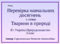 Перевірка навчальних досягнень з теми Тварини в природі Тема Я і Україна Прир...