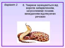 Варіант 2. 8. Тварини захищаються від ворогів забарвленням, загрозливими поза...