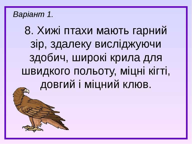 Варіант 1. 8. Хижі птахи мають гарний зір, здалеку висліджуючи здобич, широкі...