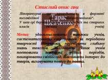 """Стислий опис гри Літературна гра проводиться в форматі телевізійної гри """"Найр..."""