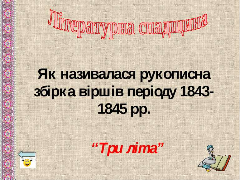 """Як називалася рукописна збірка віршів періоду 1843-1845 рр. """"Три літа"""""""