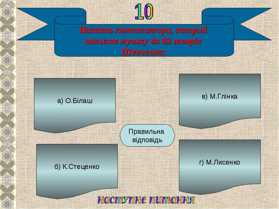 Назвіть композитора, котрий написав музику до 83 творів Шевченка: а) О.Білаш ...