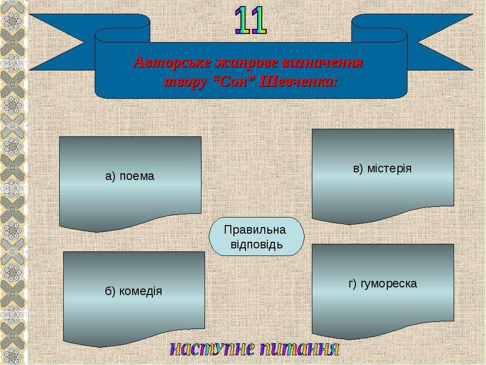 """Авторське жанрове визначення твору """"Сон"""" Шевченка: а) поема б) комедія г) гум..."""
