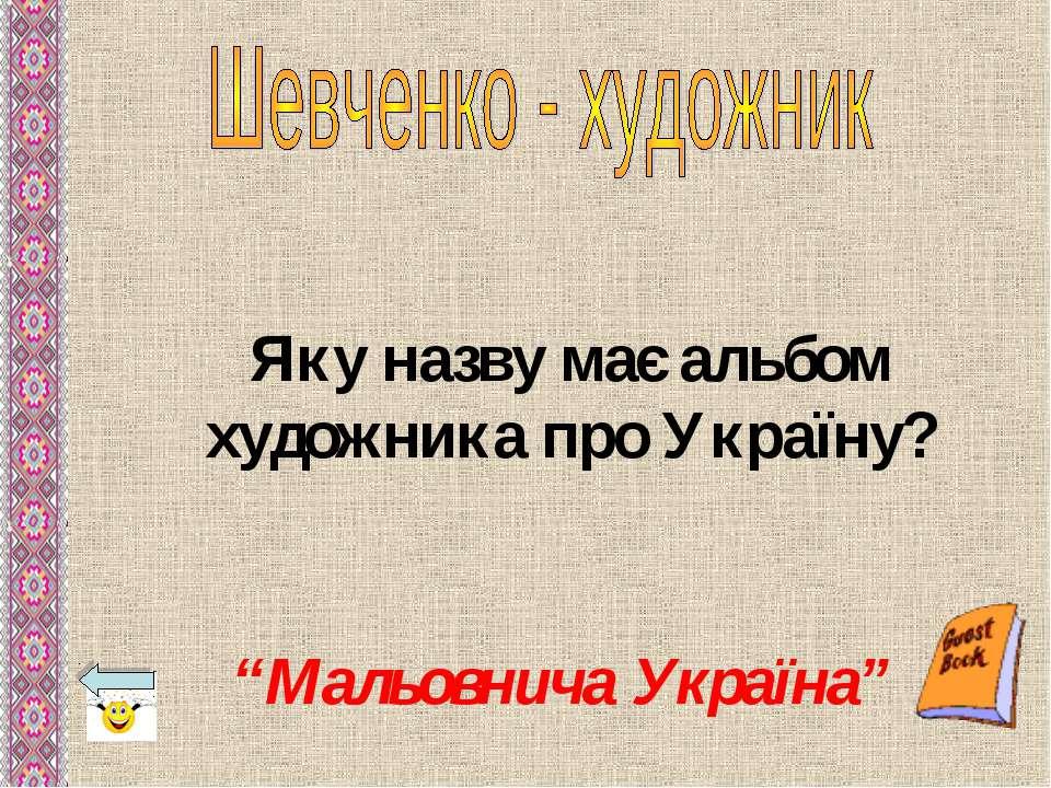 """Яку назву має альбом художника про Україну? """"Мальовнича Україна"""""""