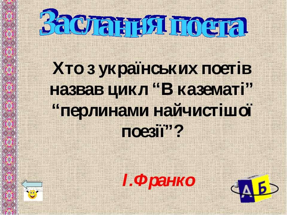 """Хто з українських поетів назвав цикл """"В казематі"""" """"перлинами найчистішої поез..."""