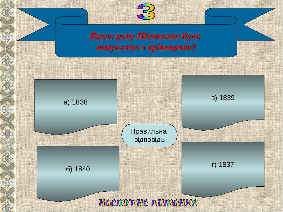 Якого року Шевченка було викуплено з кріпацтва? а) 1838 б) 1840 г) 1837 в) 18...