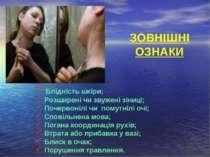 ЗОВНІШНІ ОЗНАКИ Блідність шкіри; Розширені чи звужені зіниці; Почервонілі чи ...