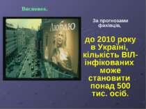 За прогнозами фахівців, до 2010 року в Україні, кількість ВІЛ-інфікованих мож...
