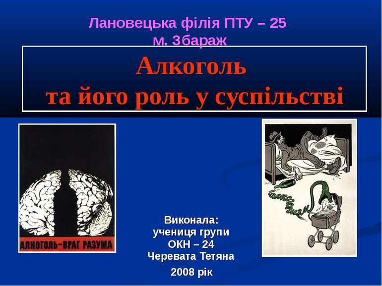 Алкоголь та його роль у суспільстві Виконала: учениця групи ОКН – 24 Черевата...