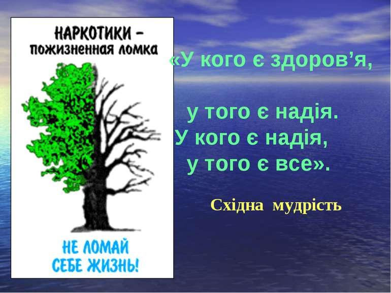 «У кого є здоров'я, у того є надія. У кого є надія, у того є все». Східна муд...