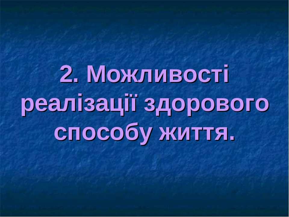 2. Можливості реалізації здорового способу життя.
