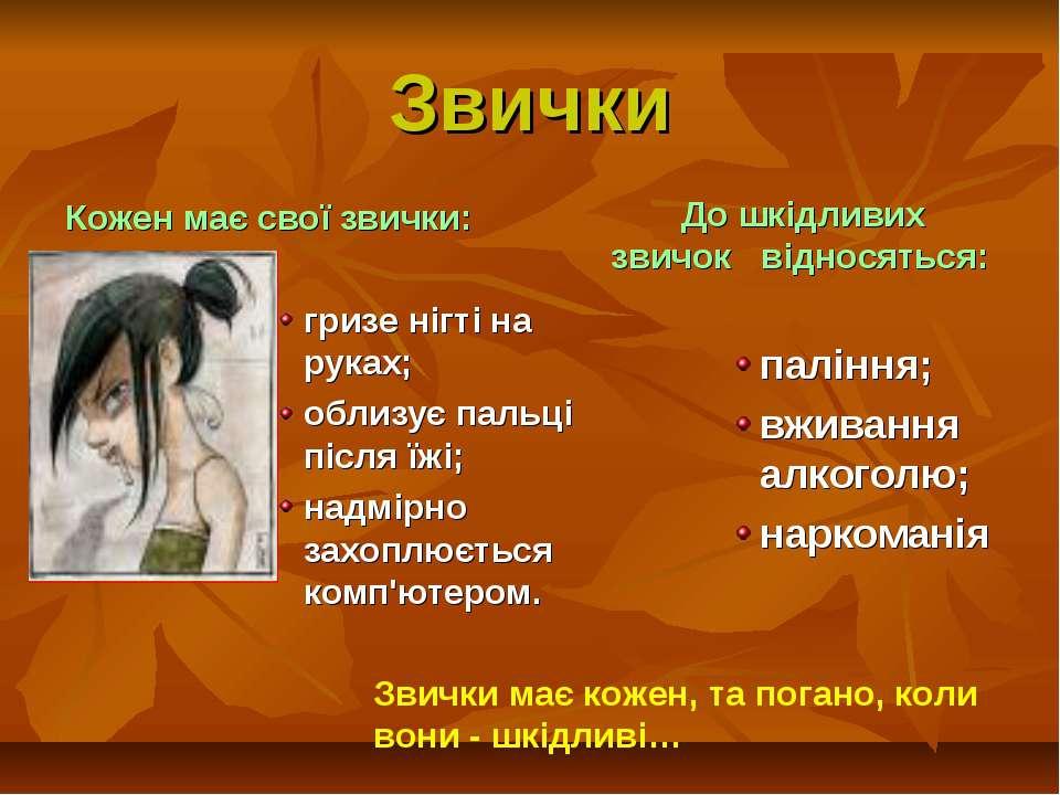 Звички Кожен має свої звички: гризе нігті на руках; облизує пальці після їжі;...