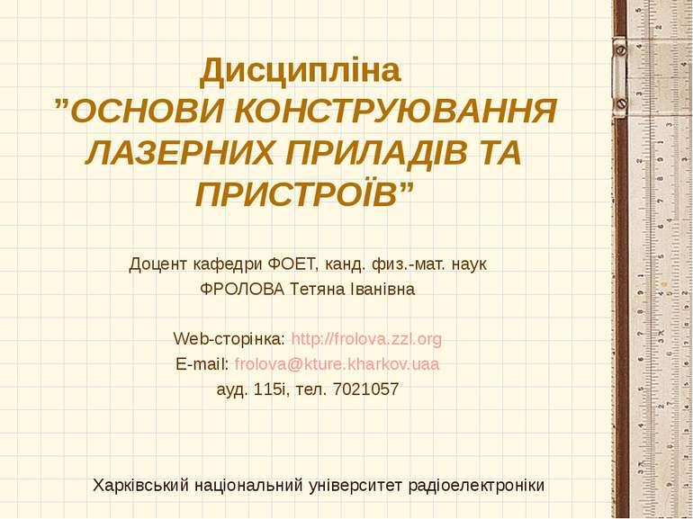"""Дисципліна """"ОСНОВИ КОНСТРУЮВАННЯ ЛАЗЕРНИХ ПРИЛАДІВ ТА ПРИСТРОЇВ"""" Доцент кафед..."""