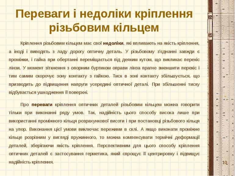 Переваги і недоліки кріплення різьбовим кільцем Кріплення різьбовим кільцем м...