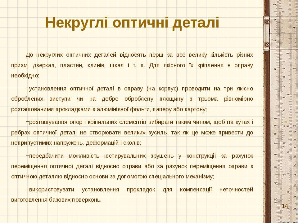 Некруглі оптичні деталі До некруглих оптичних деталей відносять перш за все в...