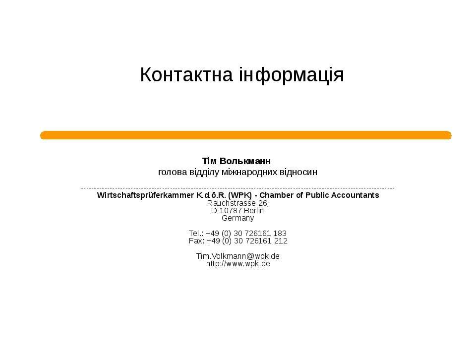 Контактна інформація Тім Волькманн голова відділу міжнародних відносин ------...