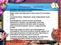 Розробка теоретичних засад функціонування креативної регіональної освіти Відб...