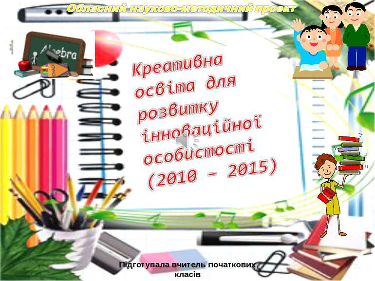 Підготувала вчитель початкових класів Скуба Наталя Володимирівна