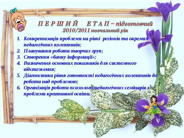 Конкретизація проблеми на рівні регіонів та окремих педагогічних колективів; ...