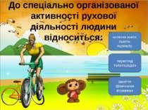 До спеціально організованої активності рухової діяльності людини відноситься:...
