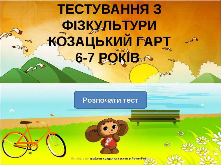 ТЕСТУВАННЯ З ФІЗКУЛЬТУРИ КОЗАЦЬКИЙ ГАРТ 6-7 РОКІВ Розпочати тест Использован ...