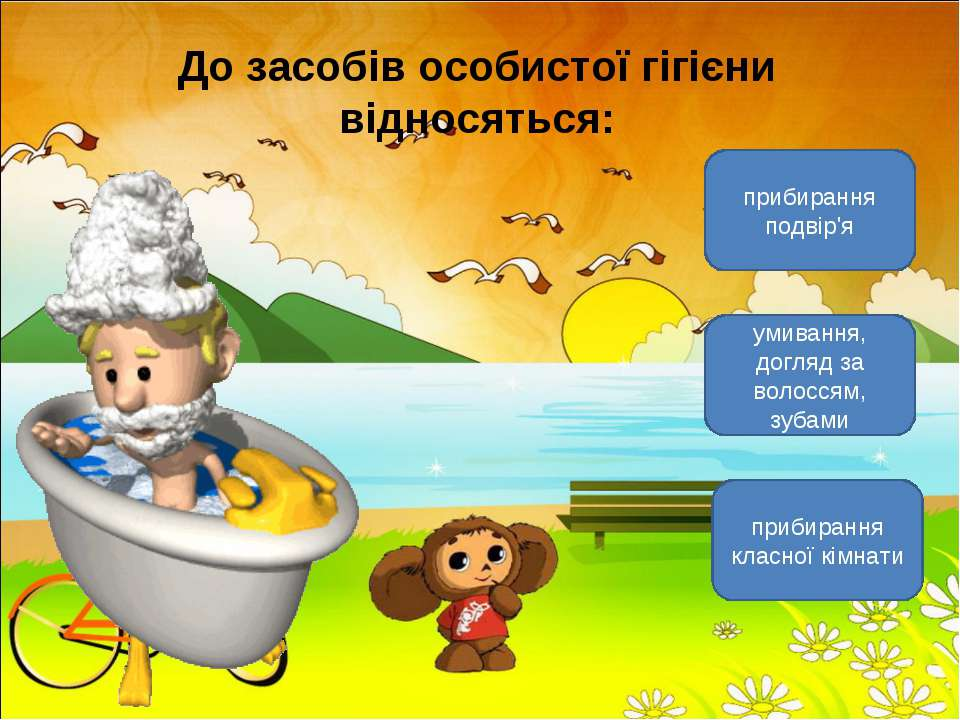 До засобів особистої гігієни відносяться: умивання, догляд за волоссям, зубам...