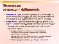 Післяфаза: ретракція і фібриноліз Ретракція – ущільнення згустку (25-50% об'є...