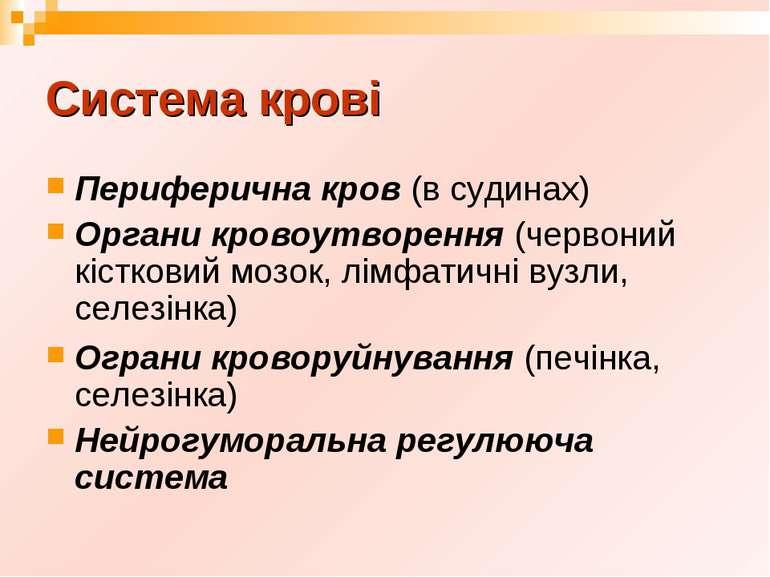 Система крові Периферична кров (в судинах) Органи кровоутворення (червоний кі...