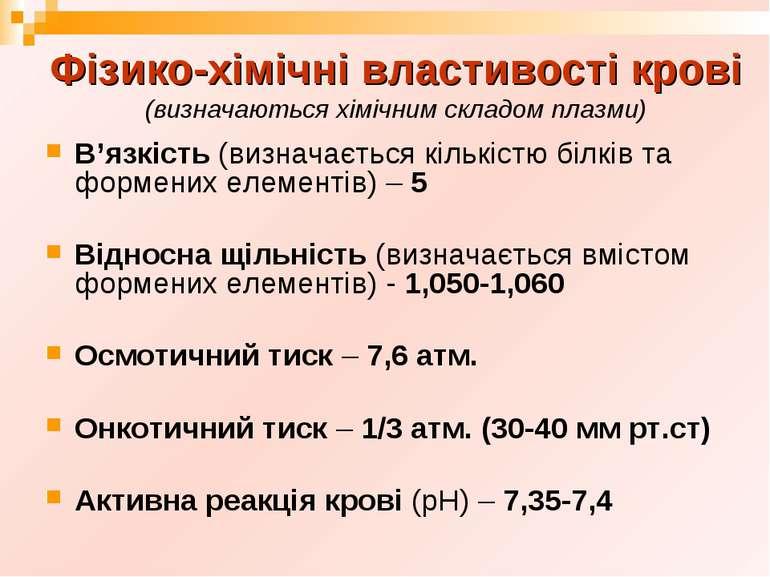 Фізико-хімічні властивості крові (визначаються хімічним складом плазми) В'язк...