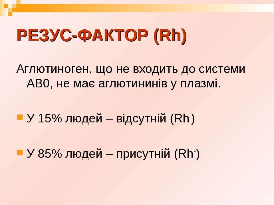 РЕЗУС-ФАКТОР (Rh) Аглютиноген, що не входить до системи АВ0, не має аглютинин...
