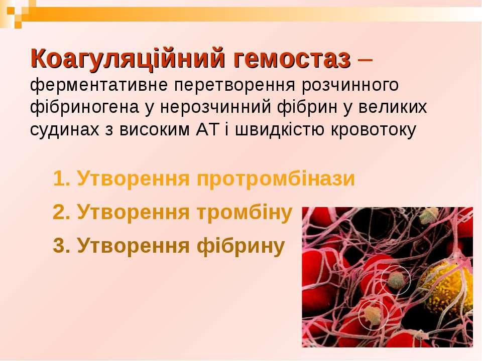 Коагуляційний гемостаз –ферментативне перетворення розчинного фібриногена у н...