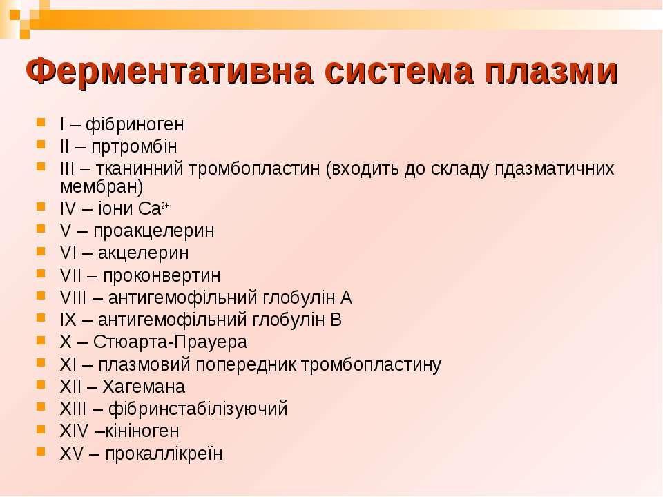 Ферментативна система плазми I – фібриноген II – пртромбін III – тканинний тр...