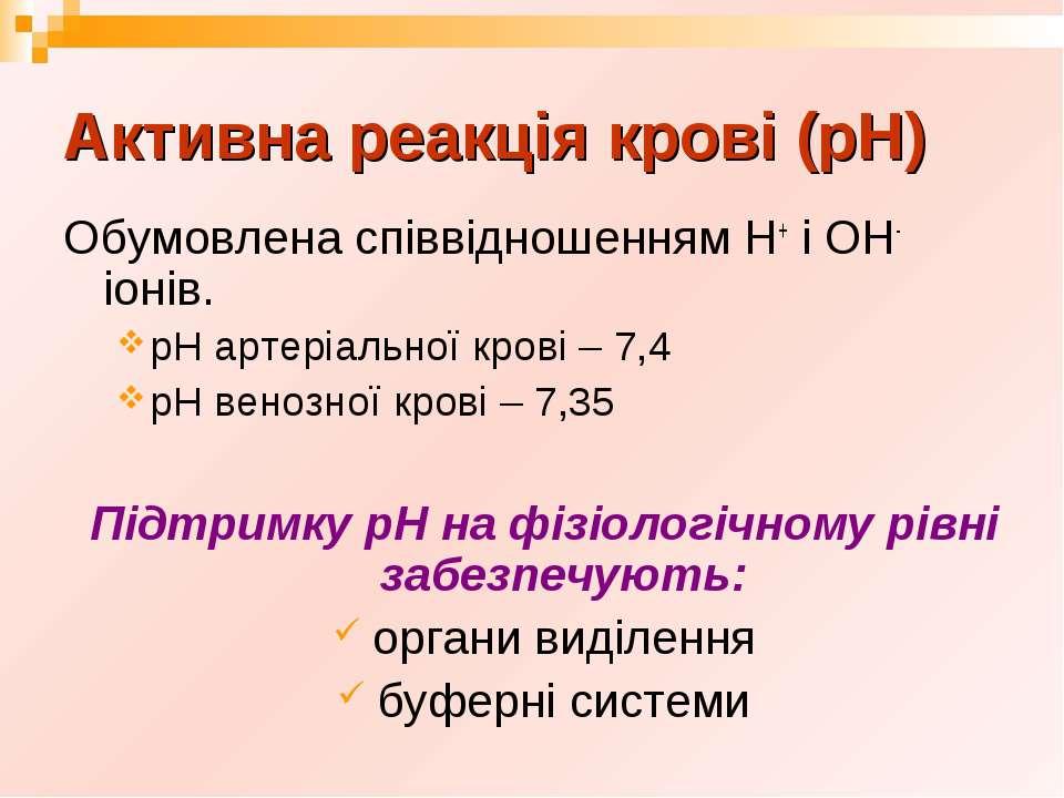 Активна реакція крові (рН) Обумовлена співвідношенням Н+ і ОН- іонів. рН арте...