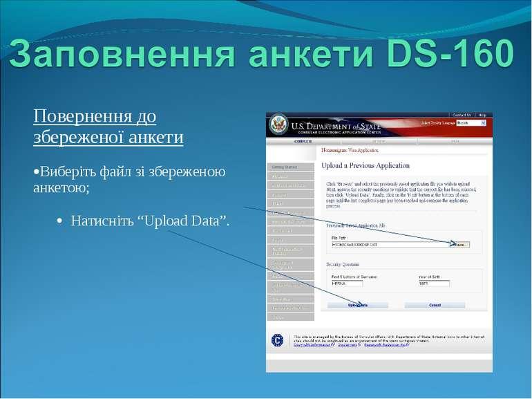 Повернення до збереженої анкети Виберіть файл зі збереженою анкетою; Натисніт...