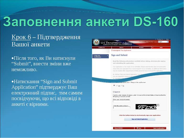 """Крок 6 – Підтвердження Вашої анкети Після того, як Ви натиснули """"Submit"""", вне..."""