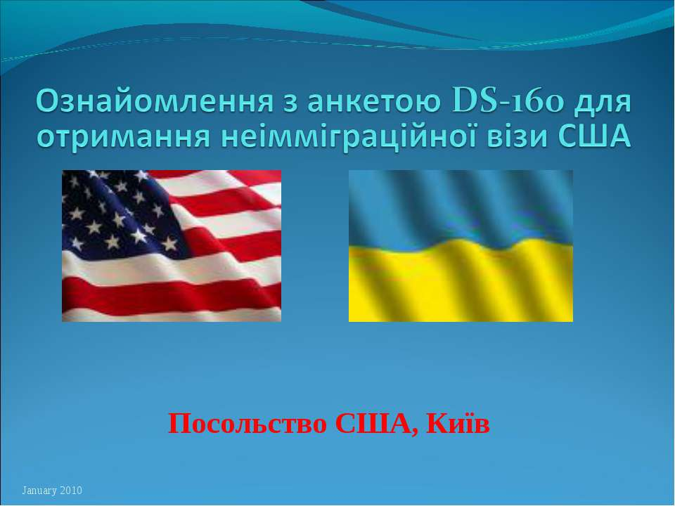 Посольство США, Київ January 2010