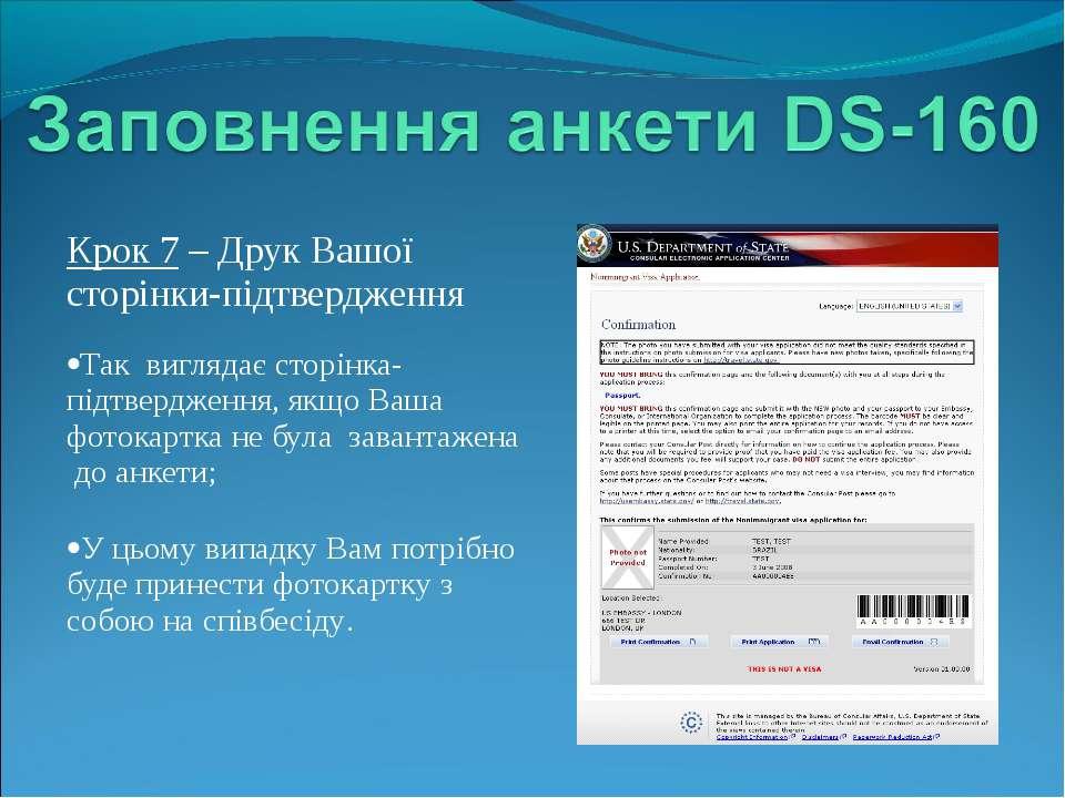 Крок 7 – Друк Вашої сторінки-підтвердження Так виглядає сторінка-підтвердженн...