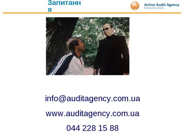 Запитання info@auditagency.com.ua www.auditagency.com.ua 044 228 15 88