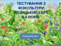 ТЕСТУВАННЯ З ФІЗКУЛЬТУРИ КОЗАЦЬКИЙ ГАРТ 8-9 РОКІВ Розпочати тест Использован ...