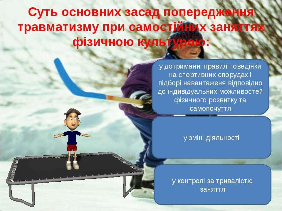 Суть основних засад попередження травматизму при самостійних заняттях фізично...