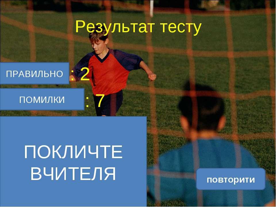 Результат тесту Верно: 2 Ошибки: 7 Отметка: 2 Время: 0 мин. 9 сек. повторити ...