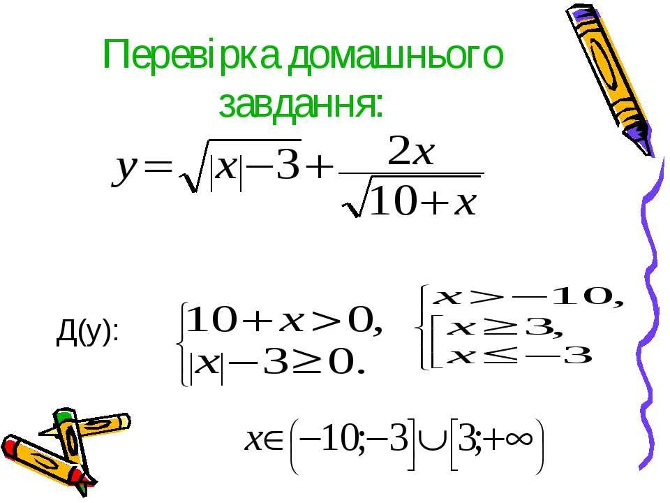 Перевірка домашнього завдання: Д(у):