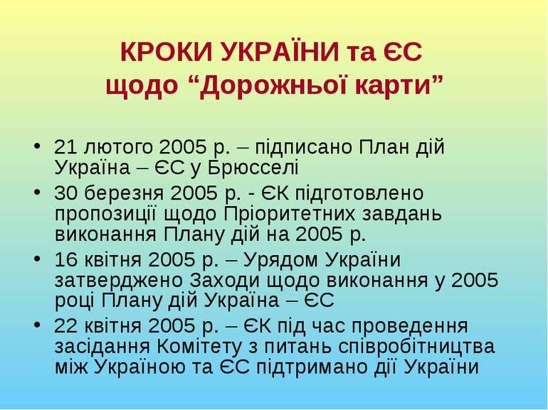 """КРОКИ УКРАЇНИ та ЄС щодо """"Дорожньої карти"""" 21 лютого 2005 р. – підписано План..."""