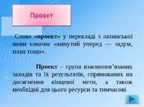 Слово «проект» у перекладі з латинської мови означає «кинутий уперед — задум,...
