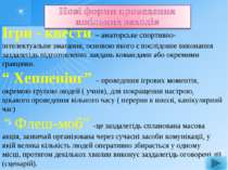 Ігри - квести – аматорське спортивно-інтелектуальне змагання, основою якого є...